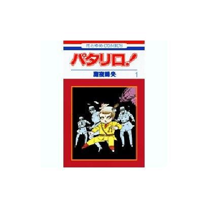 パタリロ 1(花とゆめCOMICS) [コミック]