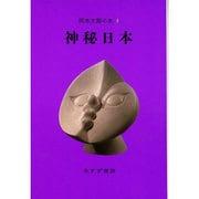 岡本太郎の本〈3〉神秘日本 [全集叢書]