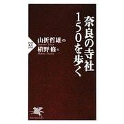 奈良の寺社150を歩く(PHP新書) [新書]