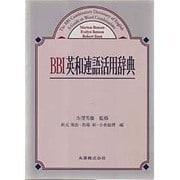 BBI英和連語活用辞典 [事典辞典]