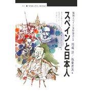 スペインと日本人(丸善ブックス) [全集叢書]