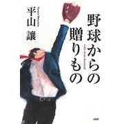 野球からの贈りもの [単行本]