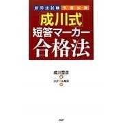 新司法試験・予備試験 「成川式」短答マーカー合格法 [単行本]