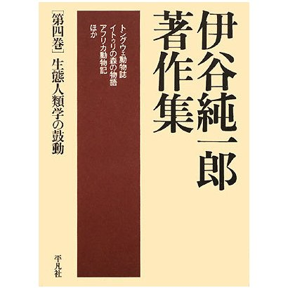 伊谷純一郎著作集〈第4巻〉生態人類学の鼓動 [全集叢書]