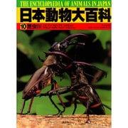 昆虫〈3〉(日本動物大百科〈10〉) [全集叢書]