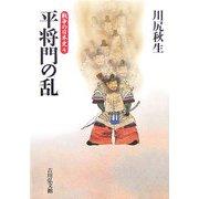 平将門の乱(戦争の日本史〈4〉) [全集叢書]