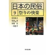 日本の民俗〈9〉祭りの快楽 [全集叢書]