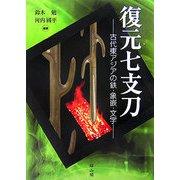 復元七支刀―古代東アジアの鉄・象嵌・文字 [単行本]