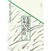 先進社会=日本の政治〈2〉「構造崩壊」の時代 増補版 [単行本]