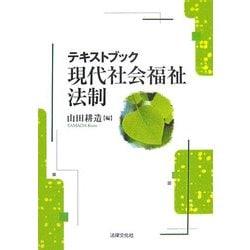 テキストブック現代社会福祉法制 [単行本]