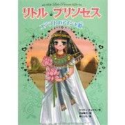 リトル・プリンセス―エジプトのアイシャ姫 [単行本]