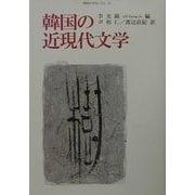 韓国の近現代文学(韓国の学術と文化〈8〉) [全集叢書]