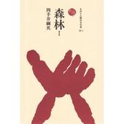 森林(ものと人間の文化史 53) [全集叢書]