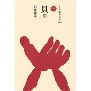 貝〈3〉(ものと人間の文化史〈83-3〉) [全集叢書]