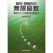 数列・関数列の無限級数―基礎からフーリエ級数・漸近級数まで [単行本]