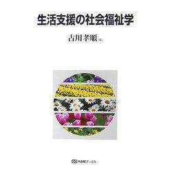 生活支援の社会福祉学(有斐閣ブックス) [全集叢書]