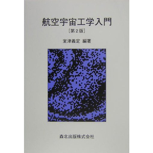 航空宇宙工学入門 第2版 [単行本]