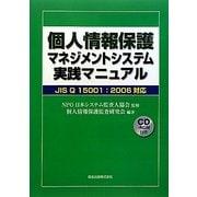 個人情報保護マネジメントシステム実践マニュアル―JIS Q 15001:2006対応 [単行本]