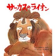 サーカスのライオン(おはなし名作絵本 16) [絵本]