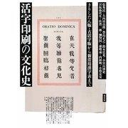 活字印刷の文化史―きりしたん版・古活字版から新常用漢字表まで [単行本]
