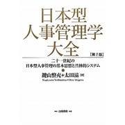日本型人事管理学大全―二十一世紀の日本型人事管理の基本思想と具体的システム 第2版 [単行本]