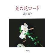 菜の花ロード [単行本]