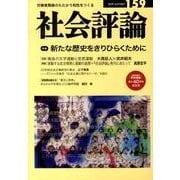 社会評論 no.159 [全集叢書]