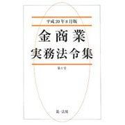 金商業実務法令集〈平成20年8月版〉 [単行本]