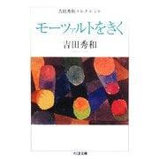 モーツァルトをきく―吉田秀和コレクション(ちくま文庫) [文庫]