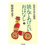 読んであげたいおはなし〈下〉―松谷みよ子の民話(ちくま文庫) [文庫]