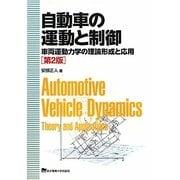 自動車の運動と制御―車両運動力学の理論形成と応用 第2版 [単行本]