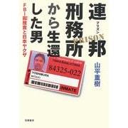 連邦刑務所(プリズン)から生還した男―FBI囮捜査と日本ヤクザ [単行本]