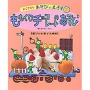 ももくりチョコレートのあそび―遊びのお菓子大列車(かこさとしあそびの大惑星〈7〉) [絵本]