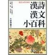 社会人のための漢詩漢文小百科 [単行本]