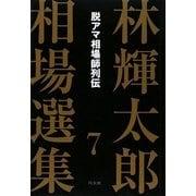 林輝太郎相場選集〈7〉脱アマ相場師列伝 新装版 [単行本]