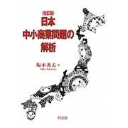 日本中小商業問題の解析 改訂版 [単行本]
