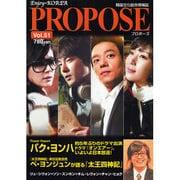 PROPOSE Vol.51 [ムックその他]