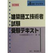 建築施工技術者試験受験テキスト 改訂新版 (JETCブックス) [単行本]