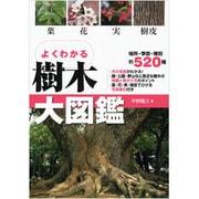 樹木大図鑑-よくわかる [単行本]