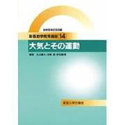 大気とその運動(新版地学教育講座〈14〉) [全集叢書]