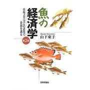魚の経済学―市場メカニズムの活用で資源を護る 第2版 [単行本]