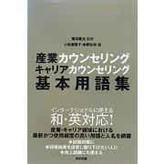 産業カウンセリング・キャリアカウンセリング基本用語集 [単行本]