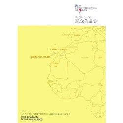 愛と自然のことば展 記念作品集―Villa de Agaete Gran Canaria 2006 [全集叢書]