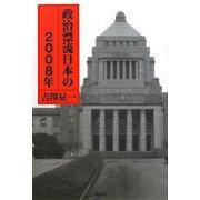 政治漂流日本の2008年 [単行本]