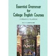 大学生のミニマム英文法-Essential Grammar for College English Co