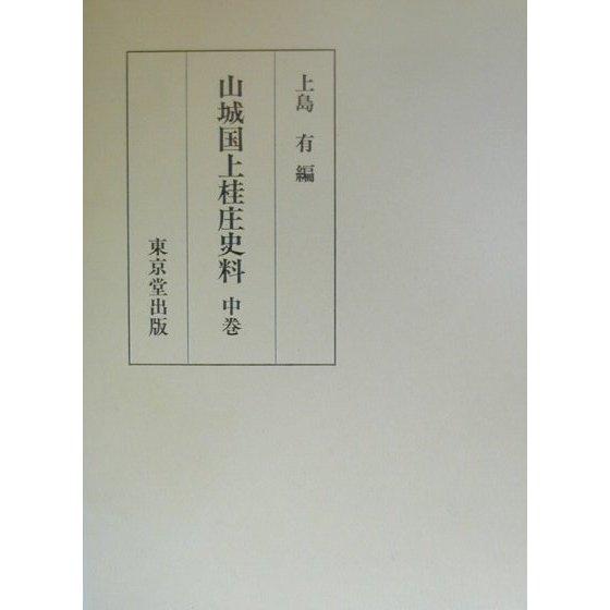 山城国上桂庄史料〈中巻〉 [全集叢書]