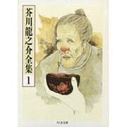 芥川龍之介全集〈1〉(ちくま文庫) [文庫]