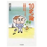 10宅論―10種類の日本人が住む10種類の住宅(ちくま文庫) [文庫]