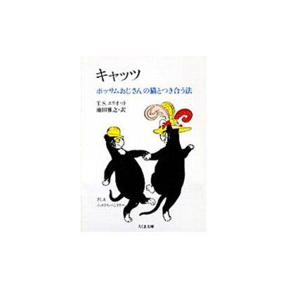 キャッツ―ポッサムおじさんの猫とつき合う法(ちくま文庫) [文庫]