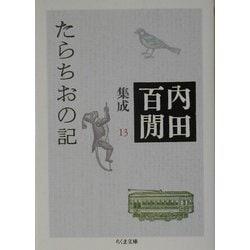 たらちおの記―内田百[ケン]集成〈13〉(ちくま文庫) [文庫]